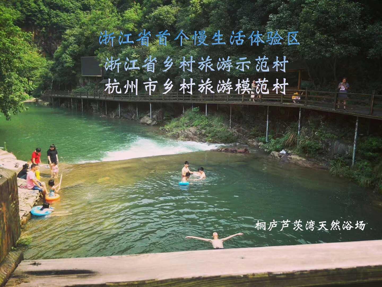 桐庐芦茨湾天然浴场