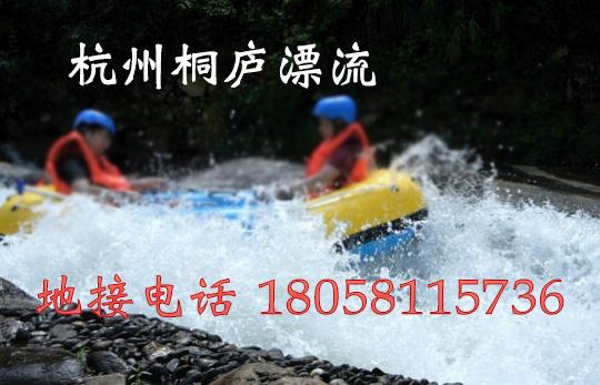 杭州桐庐漂流