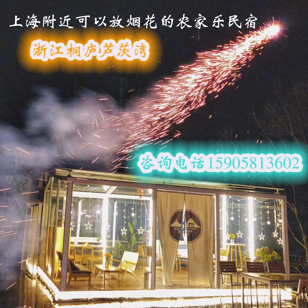 上海周边桐庐民宿