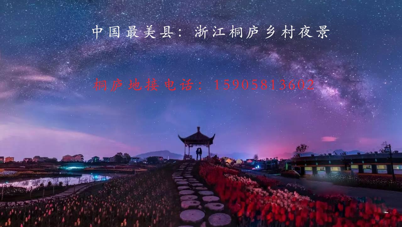 浙江桐庐夜景