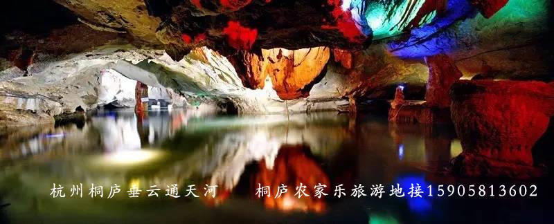浙江杭州桐庐农家乐80元包接送/有山有水的浙江农家乐推荐